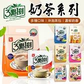 《獨立包裝!台灣製造》3點1刻 奶茶系列 三點一刻 (15入/袋) 奶茶 世界風情 經典