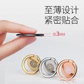 手機扣指環扣支架vivo手指扣環OPPO創意環指多功能磁吸超薄配件 盯目家