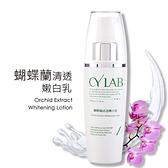 CYLAB 蝴蝶蘭清透嫩白乳 100ml 台灣製造MIT 清爽 修護 水感 乳液