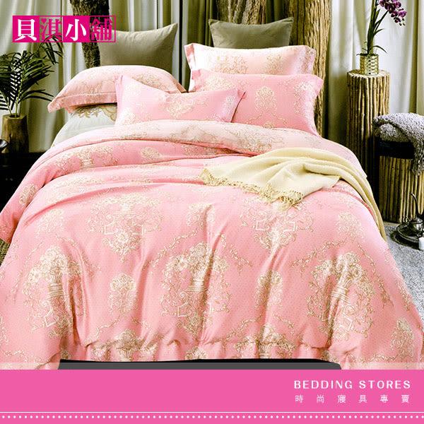 【貝淇小舖】100%萊賽爾天絲 特大雙人6x7尺搭8x7鋪棉兩用被床包組 附正天絲吊卡 合悅粉
