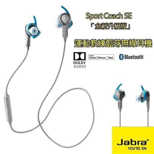 【小樺資訊】 免運 Jabra Sport Coach SE升級版運動教練藍芽無線耳機 原廠先創公司貨