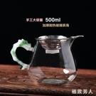 手工玻璃加厚耐熱公道杯功夫茶具配件茶海大容量分茶器公倒杯LXY4851【極致男人】