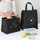 保溫袋 裝飯盒的袋子小學生手提包上班族帶飯午餐保溫便當袋大號簡約時尚-Ballet朵朵