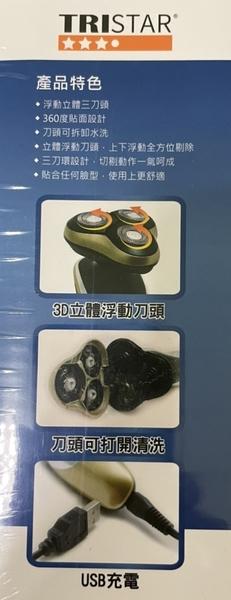 ^聖家^TS-R01 TRISTAR 3D 三刀頭USB充電式電鬍刀