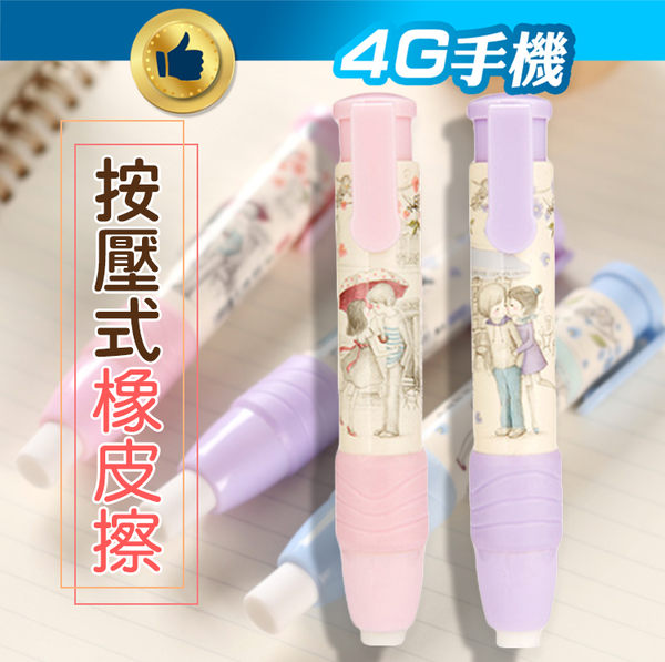 按壓式橡皮擦 擦子 自動橡皮擦 文具用品 修正 小清新圖案 招生 精美小禮物【4G手機】