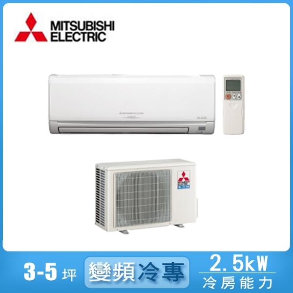 【MITSUBISHI 三菱】3-5坪變頻冷專分離式冷氣 MSY-GE25NA/MUY-GE25NA