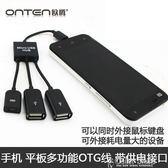 耳機轉接頭OTG數據線帶USB供電手機平板連接鍵盤鼠標集線器HUB安卓轉接頭  color shop
