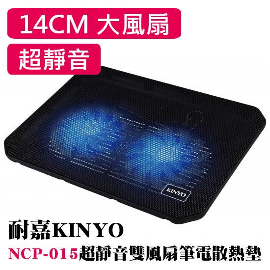 [哈GAME族]免運費 可刷卡 KINYO 耐嘉 NCP-015 超靜音雙風扇筆電散熱墊 雙風扇 USB LED指示燈