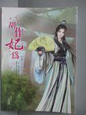 【書寶二手書T9/言情小說_IQO】胡作妃為(卷4)-王妃歸來_小女妖