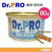 Dr.PRO預防結石貓罐(鮪魚+吻仔魚)80g【寶羅寵品】
