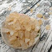雪燕 冰糖雪燕 100克 植物燕窩 吃的玻尿酸 養顏美容 可與桃膠雪蓮子一起煮 【正心堂】