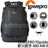 LOWEPRO 羅普 Flipside 400 AW II 新火箭手 黑色 後背相機包 (24期0利率 免運 台閔公司貨) 空拍機包 LP37129