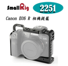 【EC數位】SmallRig 2251 Canon EOS R 專用提籠 兔籠 相機提籠 Cage
