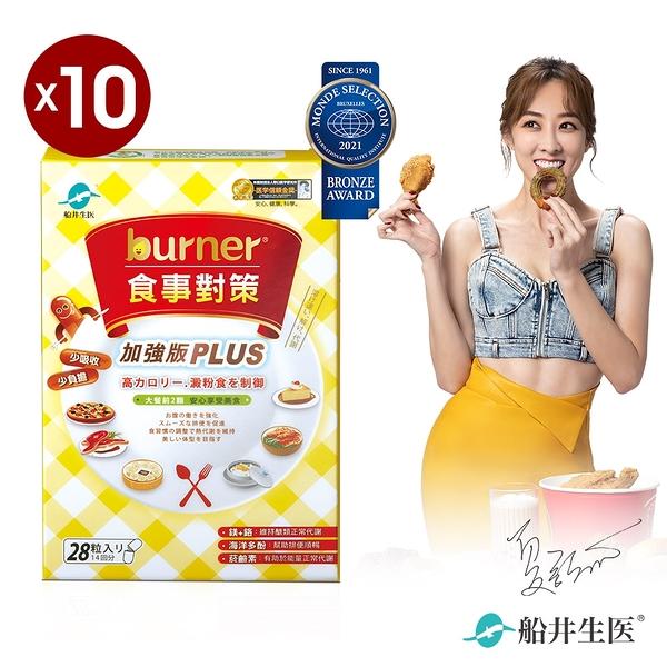 【船井】burner倍熱 食事對策PLUS十盒團購組