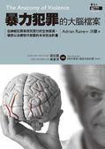 暴力犯罪的大腦檔案:從神經犯罪學探究惡行的生物根源,慎思以治療取代懲罰的未來...