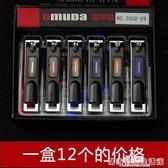 正品Omuda歐美達指甲刀指甲剪指甲鉗中號便宜黑色不銹鋼盒裝超市 易家樂