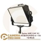 ◎相機專家◎ Aputure NOVA P300C KIT 彩色 高亮度 攝影燈 柔光 RGB LED 含硬箱 公司貨