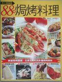 【書寶二手書T3/餐飲_YEV】用小烤箱做88種焗烤料理_陳文山、楊桃文化