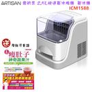 【贈瘦肚子食譜 20分鐘快速製成】ARTISAN ICM1588 奧的思2.5L快速製冰塊機 製冰機