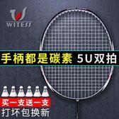 羽毛球拍WITESS羽毛球拍雙拍成人全碳素碳纖維耐用型超輕兩支進攻型單拍 歐美韓