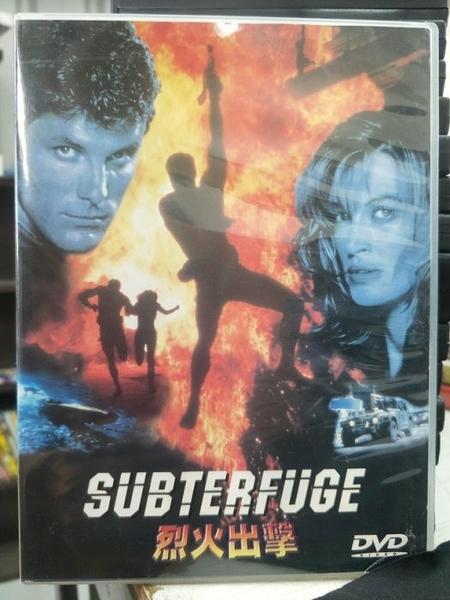 挖寶二手片-P15-129-正版DVD-電影【烈火出擊/Subterfuge】-(直購價)