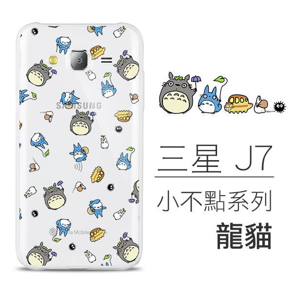 [Samsung J7 2015版] 小不點系列 客製化手機殼 龍貓 無臉男 貓咪 狗狗 Running Man 劉在錫 智孝 李光洙
