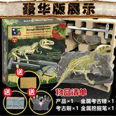 恐龍化石骨架考古挖掘玩具 霸王龍拼裝兵馬俑兒童手工diy制作材料生日禮物  全館85折