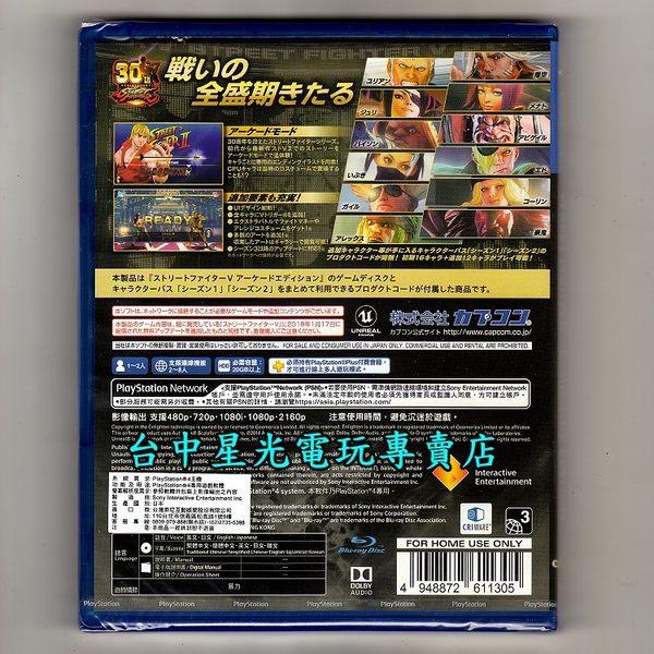 【PS4原版片 可刷卡】☆ 快打旋風5 大型電玩版 ☆中文版全新品【台中星光電玩】