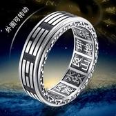 太極八卦轉動戒指男士鈦鋼食指環戒子個性潮男尾戒飾品配飾禮物-Ifashion