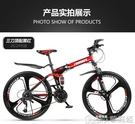 AMIN折疊山地車自行車成人超輕一體輪雙...