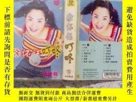 二手書博民逛書店罕見老磁帶收藏 徐懷鈺 叮咚 滾石國際音樂股份有限公司Y2304