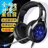 有線耳機韓版 N1耳機頭戴式電腦耳機台式電競游戲耳麥網吧帶麥吃雞有線帶話【好康八五折】