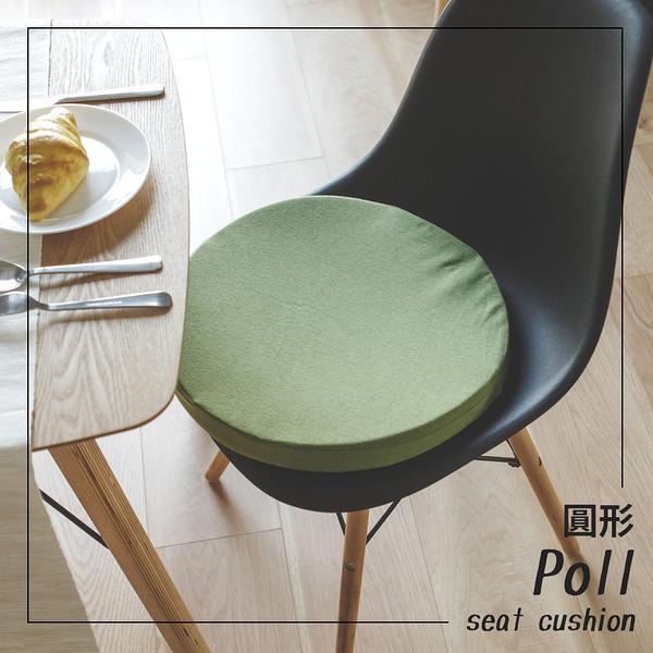 坐墊 圓形坐墊 椅【M0070】Poll回彈圓形坐墊(三色) 收納專科