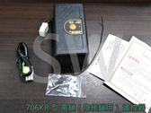 706KR 電鎖遙控器 正鎖/反鎖或陰極鎖遙控器 電動門遙控器 電動鐵捲門遙控器 滾碼發射器 快速捲門
