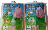【雨具系列】三和牌長頸鹿兒童前開式塑膠雨衣.XS~L尺寸
