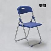 美司 塑料鋼架折疊椅 培訓椅 接待椅 職員椅 會議椅 辦公椅子CY  (pink Q 時尚女裝)