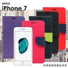 【愛瘋潮】iPhone 7(4.7吋) 經典書本雙色磁釦側翻可站立皮套 手機殼