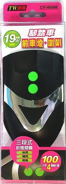 三段式腳踏車前車燈+喇叭 AAA*3