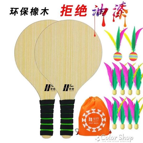 板球板羽球拍室內實木毽球拍兒童成人三毛球拍廣場健身乒羽球橡木 交換禮物