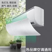 空調擋風板罩出風口d擋板導風板