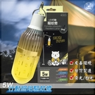 【現貨供應】Invni 5W行動照明驅蚊燈 驅蚊燈泡 防蚊燈具 LED驅蚊燈 燈泡 LED燈 省電節能