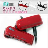 LYone SMP3運動型 MP3/FM 2in1無線耳機【FLYone泓愷】