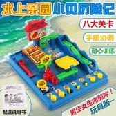 險記3D立體迷宮走珠兒童4-5-6歲8軌道滾珠闖關益智玩具男孩