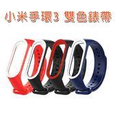 【贈保護貼、雙色腕帶】小米手環 3 替換帶/MIUI 運動手環/手錶錶帶/錶環/Mi Band 3-ZW