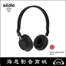 【海恩數位】Aedle VK-1 法國精品 優雅設計小羊皮 耳罩式耳機 Carbon 消光黑 海恩總代理