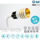 逸奇e-Kit USBLED超亮白燈 / 雪白造型 / 百變創意蛇管 / 獨立開關燈 UL-8006