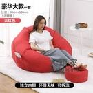 懶人沙發 豆袋小戶型單人榻榻米臥室創意凳子陽台休閒懶人沙發椅子T