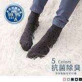 《ZB0526》台灣製造.抗菌除臭圓點星星女襪 OrangeBear