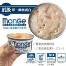 *WANG*義大利Monge Monoprotein Flakes頂級系列《無穀肉塊貓罐》80g/罐 四種口味可選