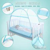 貝樂堡嬰兒蚊帳罩免安裝防摔通用可折疊便攜蒙古包寶寶嬰兒床蚊帳 YYP可可鞋櫃 YYP可可鞋櫃